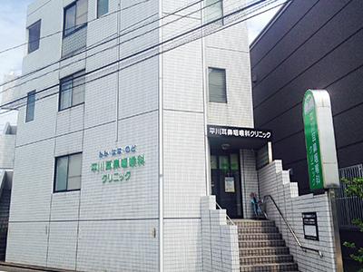 平川耳鼻咽喉科クリニック