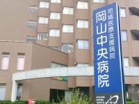 岡山中央病院のイメージ写真1