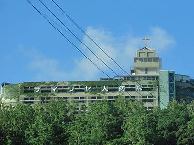 嬉野が丘サマリヤ人病院