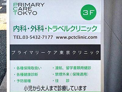 プライマリーケア東京クリニック