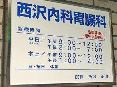 西沢内科胃腸科クリニック