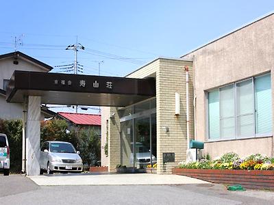 特別養護老人ホーム寿山荘