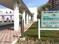 宮の沢総合クリニックのイメージ写真1