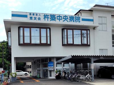 杵築中央病院