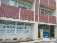 吉祥寺あさひ病院のイメージ写真1
