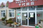 障害者支援施設 千代田荘