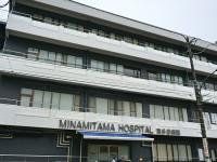 南多摩病院のイメージ写真1