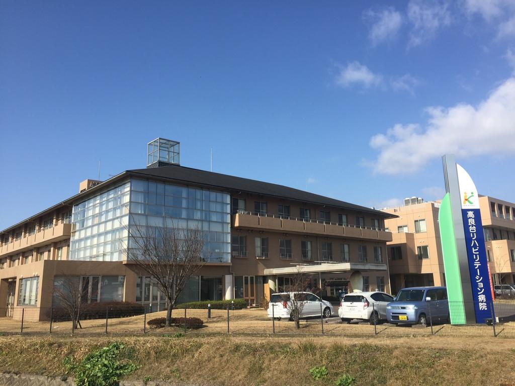 高良台リハビリテーション病院のイメージ写真1