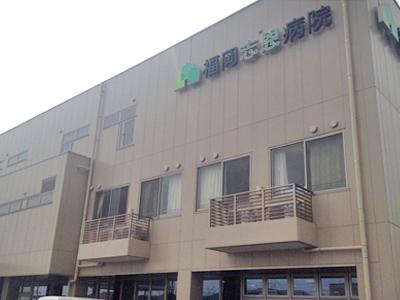 福岡志恩病院