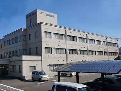 大野浦病院