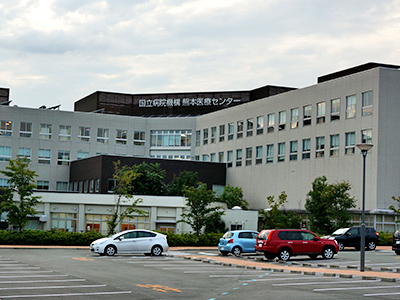 熊本医療センター