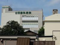 出田眼科病院