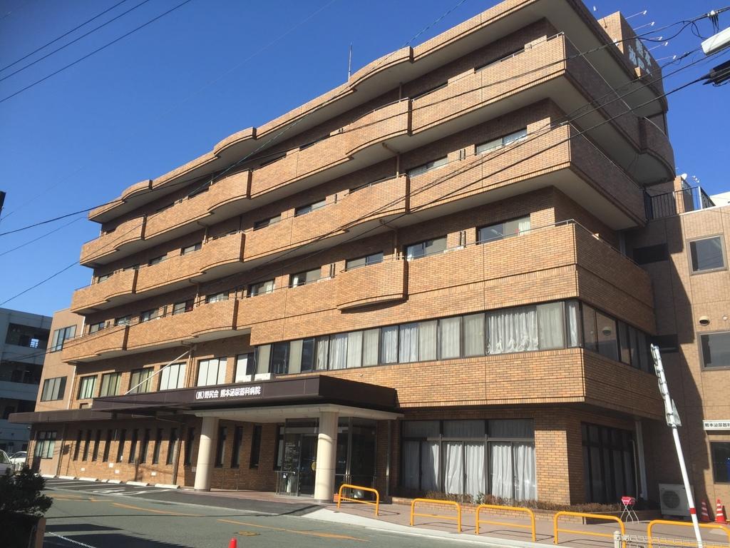 熊本泌尿器科病院