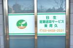 日生定期巡回サービス東尾久