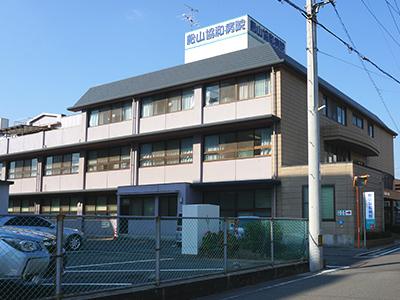 松山協和病院のイメージ写真1