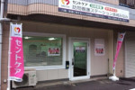 セントケア訪問看護ステーション長崎