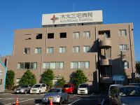 木太三宅病院のイメージ写真1