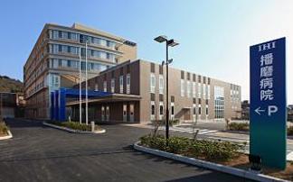 IHI播磨病院のイメージ写真1