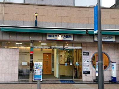 眼科タカオカ医院