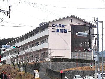 社会保険二瀬病院のイメージ写真1