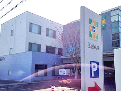 志田病院のイメージ写真1