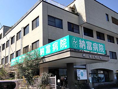 納富病院のイメージ写真1