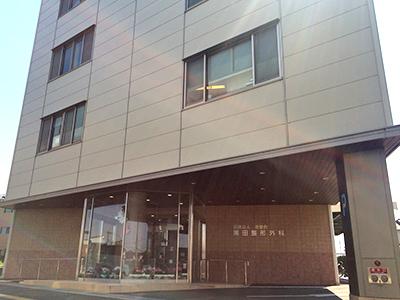 黒田整形外科医院