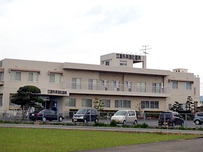 江藤外科医院