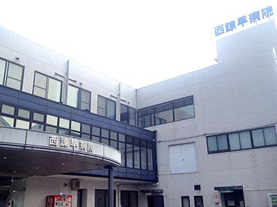 西諫早病院