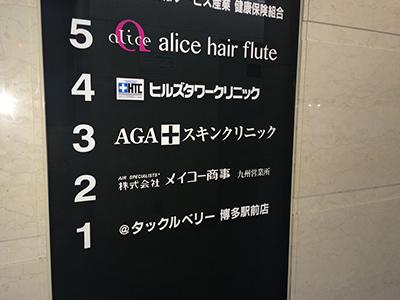 【閉院】ヒルズタワークリニック福岡院