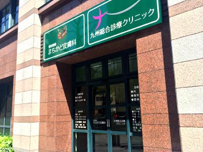 九州総合診療クリニック