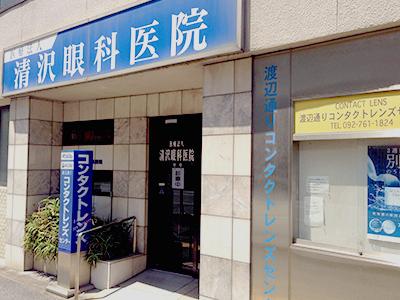 清沢眼科医院