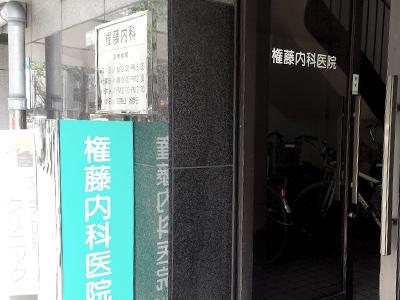 権藤内科医院