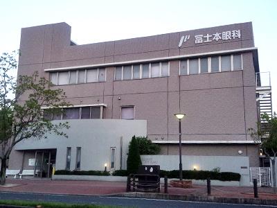 冨士本眼科医院