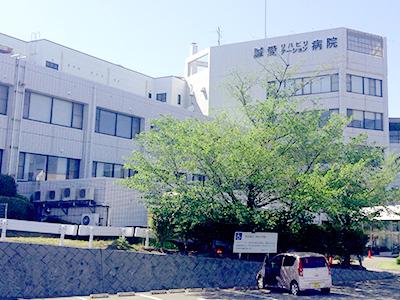 誠愛リハビリテーション病院