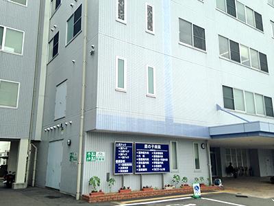 鷹の子病院のイメージ写真1
