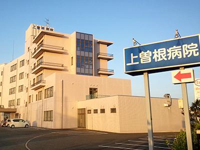 上曽根病院