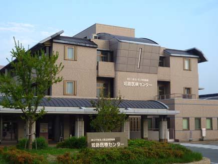 姫路医療センター