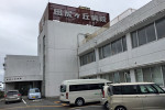 田尻ヶ丘病院