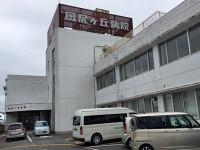 田尻ヶ丘病院のイメージ写真1