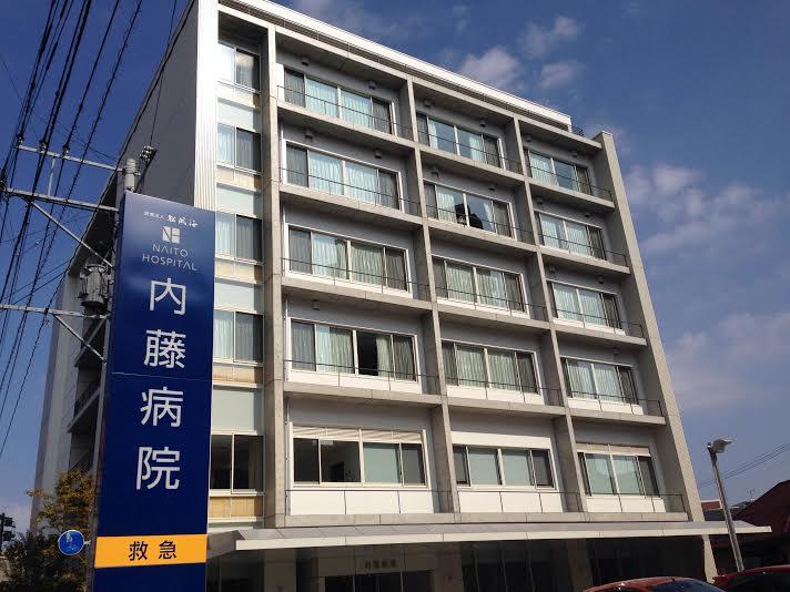 内藤病院のイメージ写真1