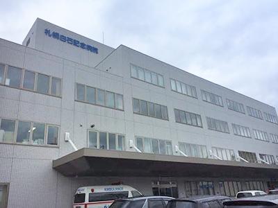 札幌白石記念病院