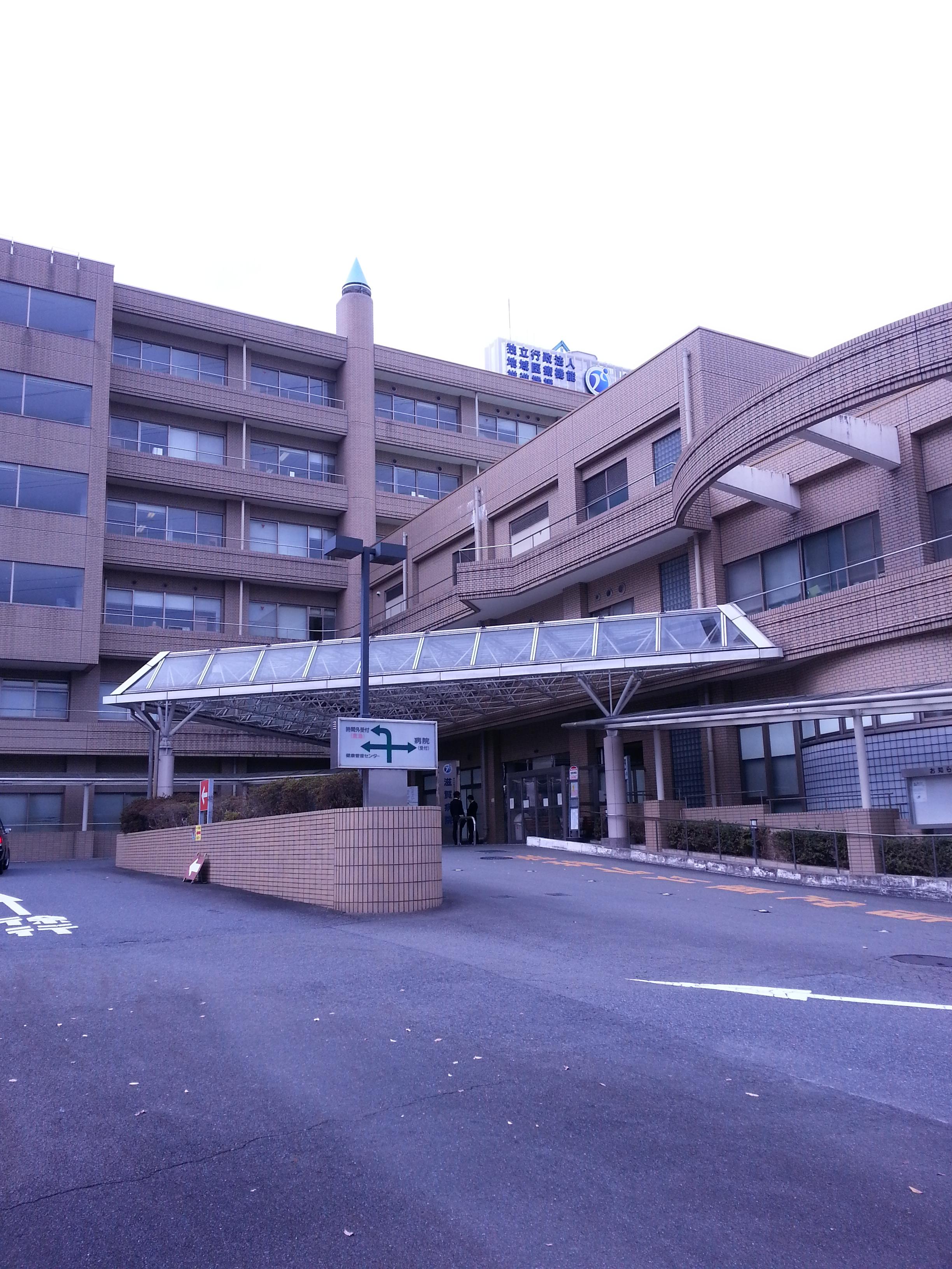 滋賀病院のイメージ写真1