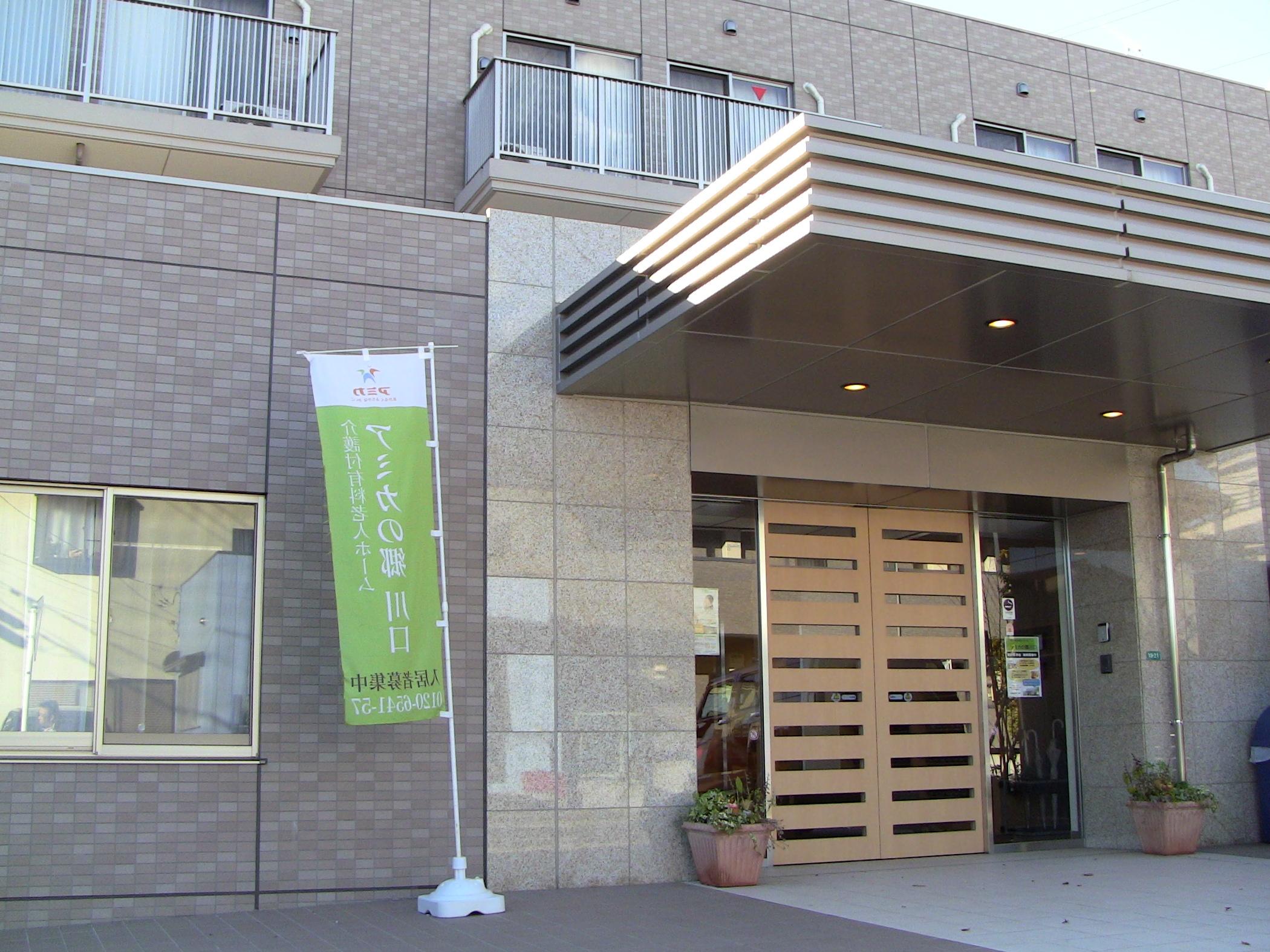 アミカ亀有訪問看護ステーション