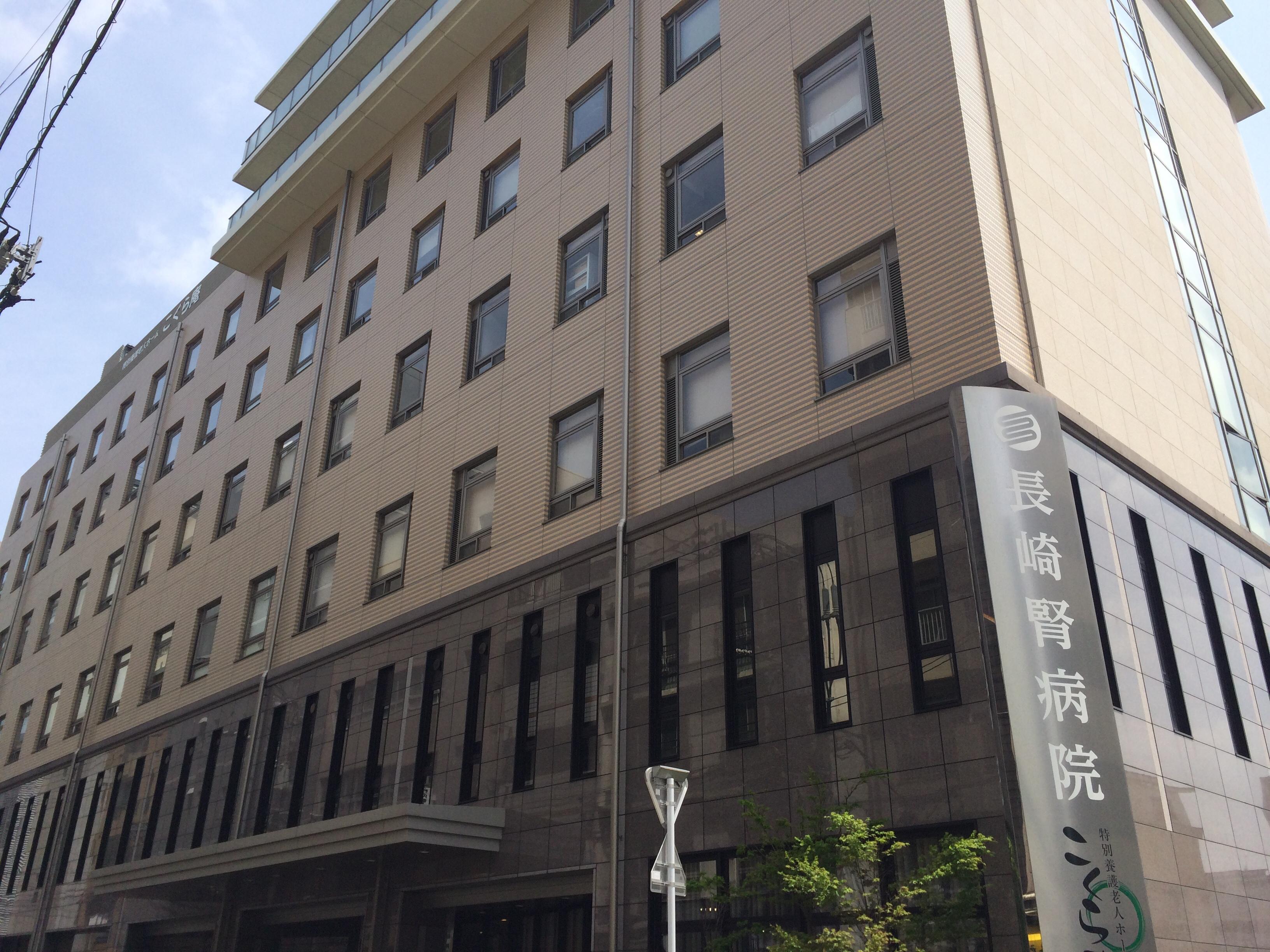長崎腎病院のイメージ写真1