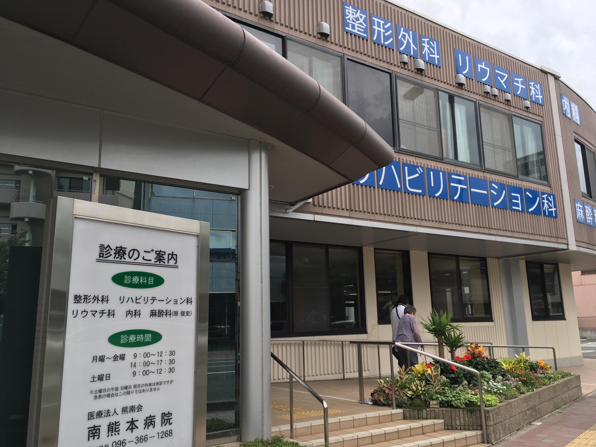 南熊本病院