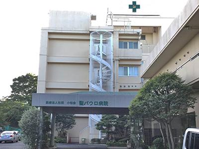 聖パウロ病院