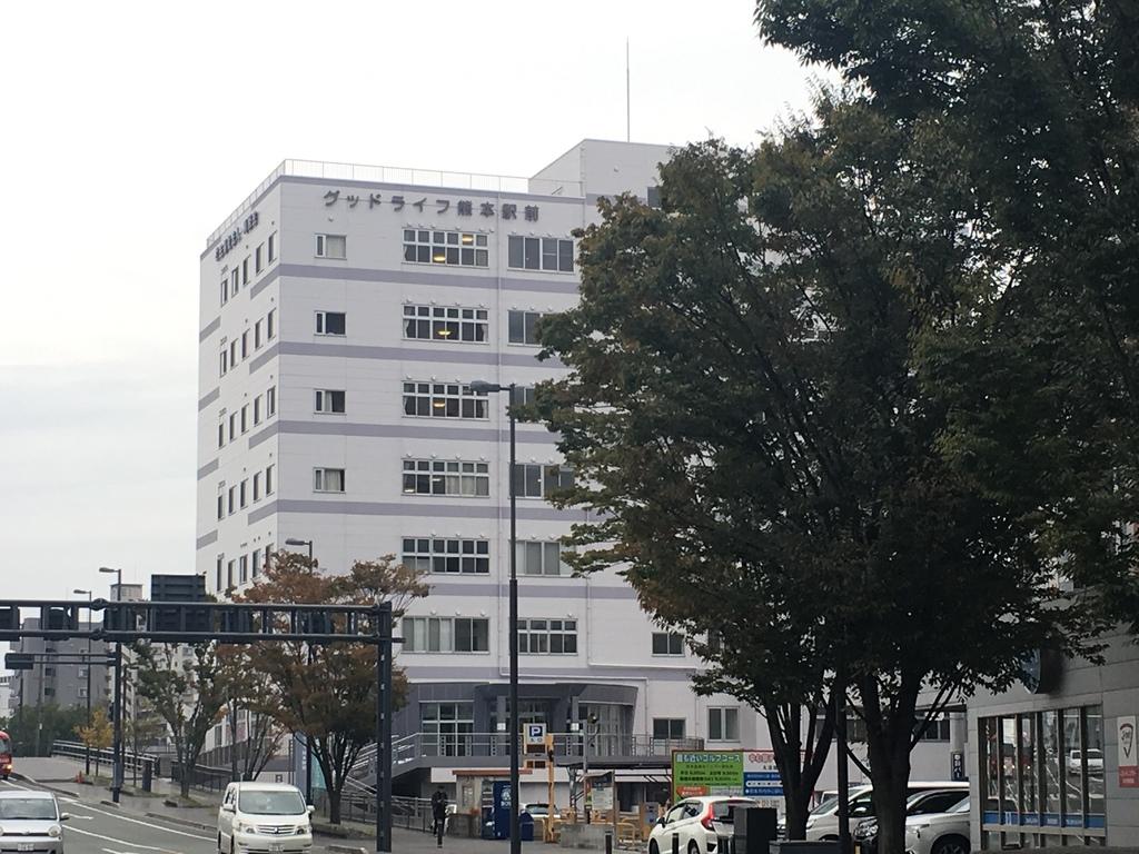 特別養護老人ホームグッドライフ熊本駅前