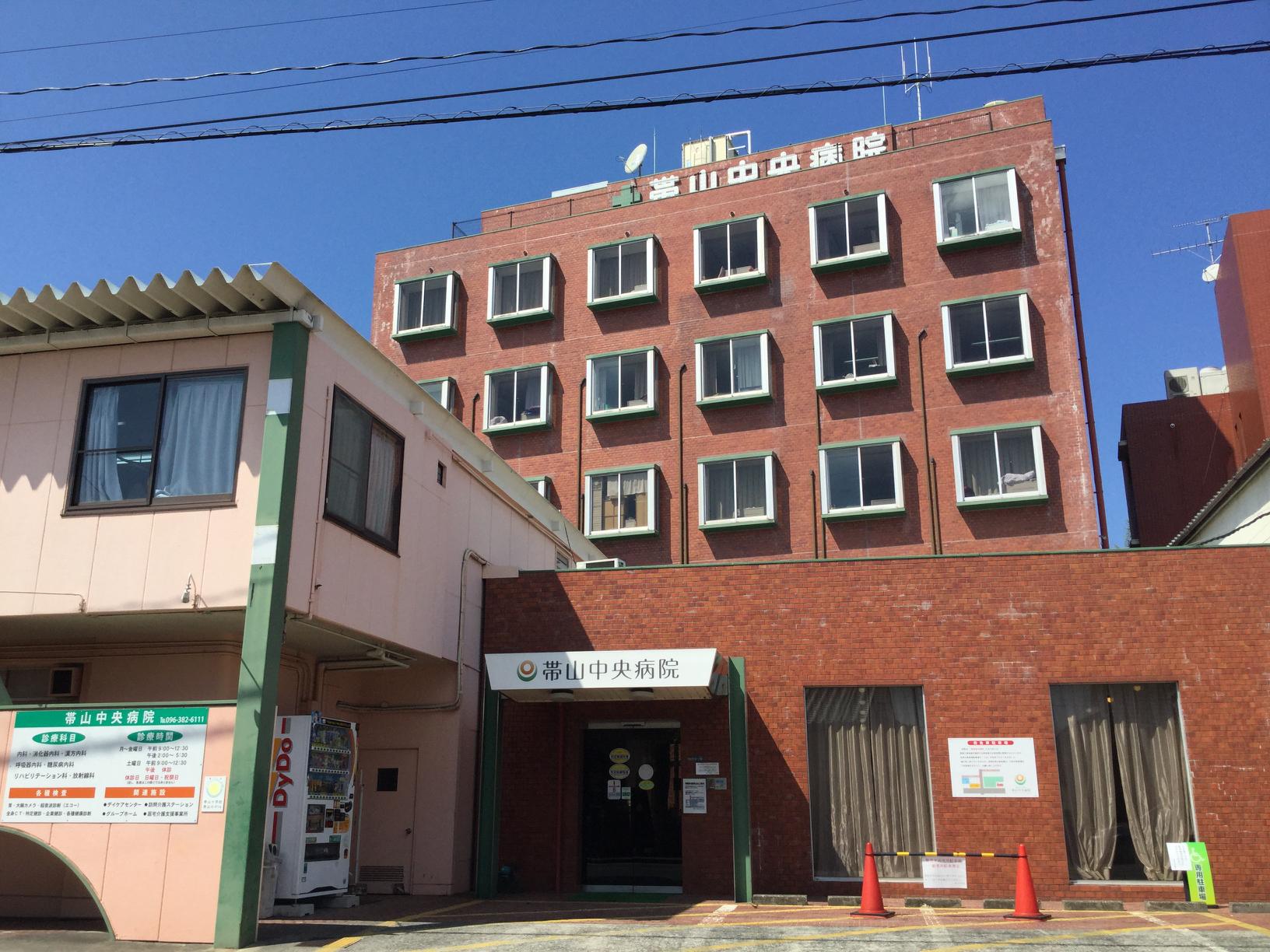 帯山中央病院