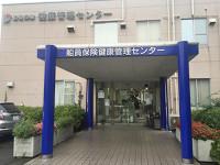 船員保険健康管理センターのイメージ写真1